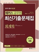 2019 해커스 공무원 최신기출문제집 회계학