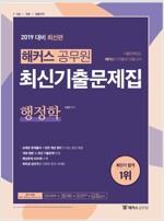 2019 해커스 공무원 최신기출문제집 행정학 (조철현)