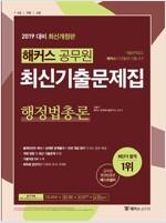 2019 해커스 공무원 최신기출문제집 행정법총론