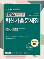 2019 해커스 공무원 최신기출문제집 국어 추록