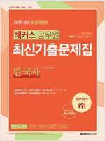 2019 해커스 공무원 최신기출문제집 한국사