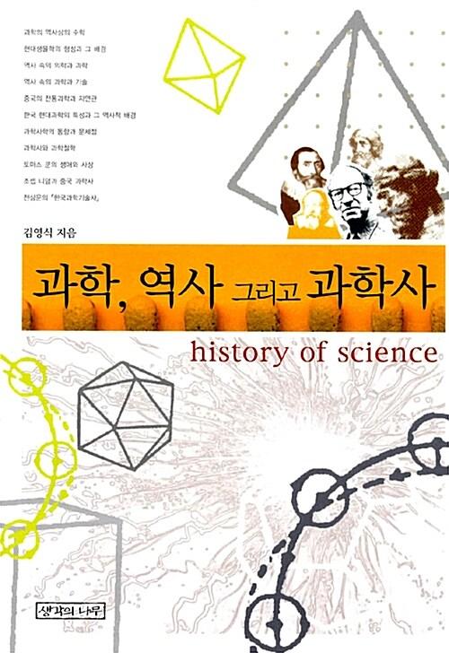 과학, 역사 그리고 과학사
