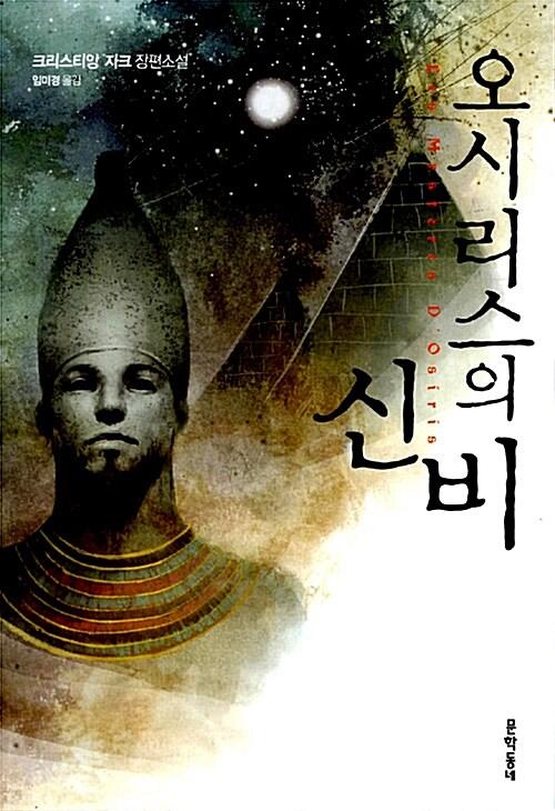 오시리스의 신비 세트 - 전4권
