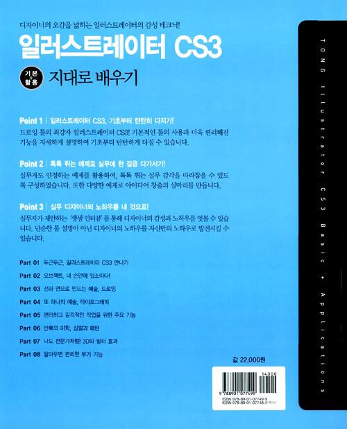 (통) 일러스트레이터 CS3 : 기본+활용 지대로 배우기
