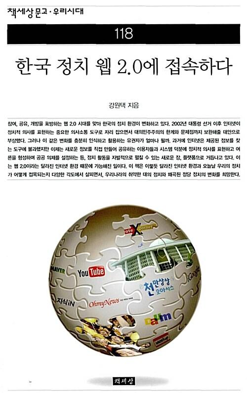 한국정치 웹 2.0 에 접속하다