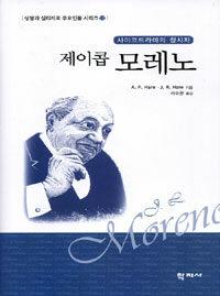 (사이코드라마의 창시자)제이콥 모레노