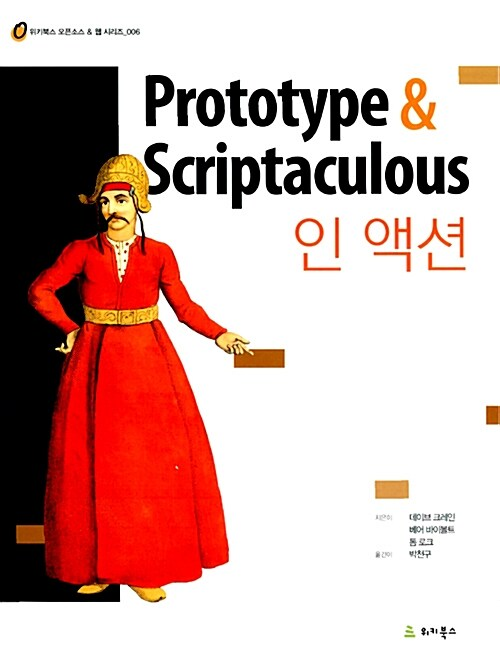 Prototype & Scriptaculous 인 액션