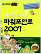 [중고] 세상에서 가장 쉬운 파워포인트 2007