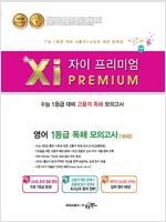 자이 프리미엄 Xi Premium 영어 1등급 독해 모의고사 10회 (2019년)