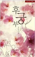 [세트] 후궁부(後宮部) (총2권/완결)