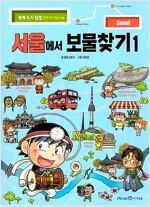 서울에서 보물찾기 1