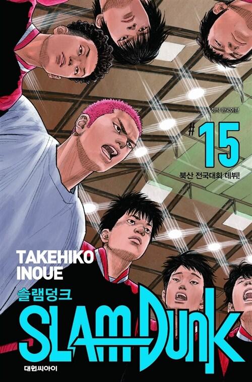 슬램덩크 신장재편판 15