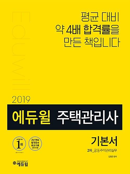 2019 에듀윌 주택관리사 2차 기본서 공동주택관리실무
