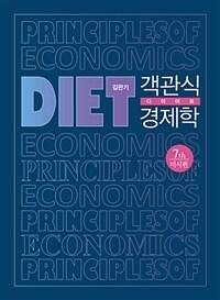 객관식 다이어트 경제학 : 미시편