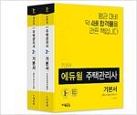 [세트] 2019 에듀윌 주택관리사 2차 기본서 세트 - 전2