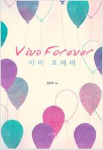 비바 포에버 (Viva Forver)