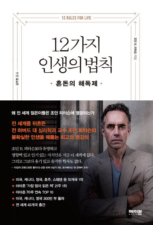 [중고] 12가지 인생의 법칙 (반양장)