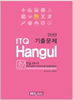 [중고] 2019 ITQ 한글 2010 기출문제