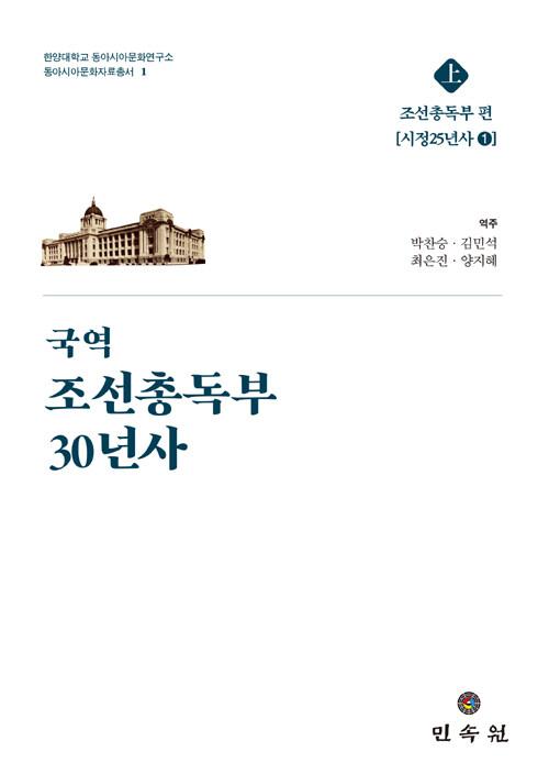 (국역) 조선총독부 30년사