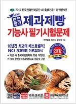 New 완전합격 제과제빵기능사 필기시험문제
