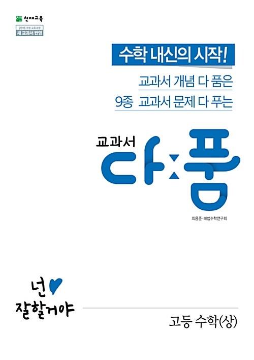 교과서 다품 고등 수학 (상) (2020년용)