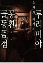 [고화질세트] 루리미야 몽환 골동품점 (총7권/완결)