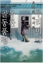 [고화질세트] 루리미야 몽환 골동품점 (총7권/미완결)