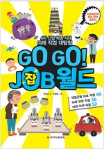 GO GO! JOB월드