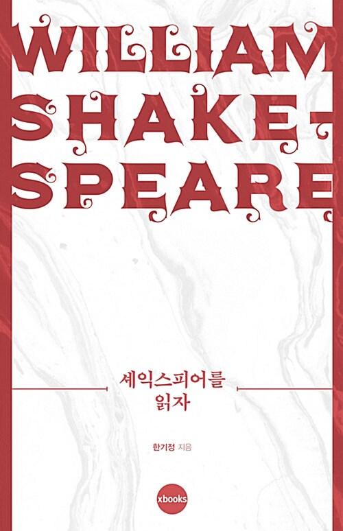 셰익스피어를 읽자