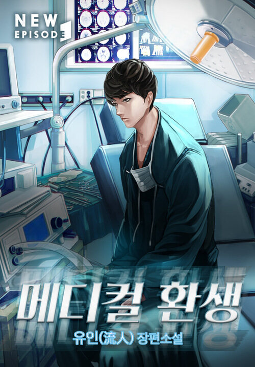 메디컬 환생 7 (완결)