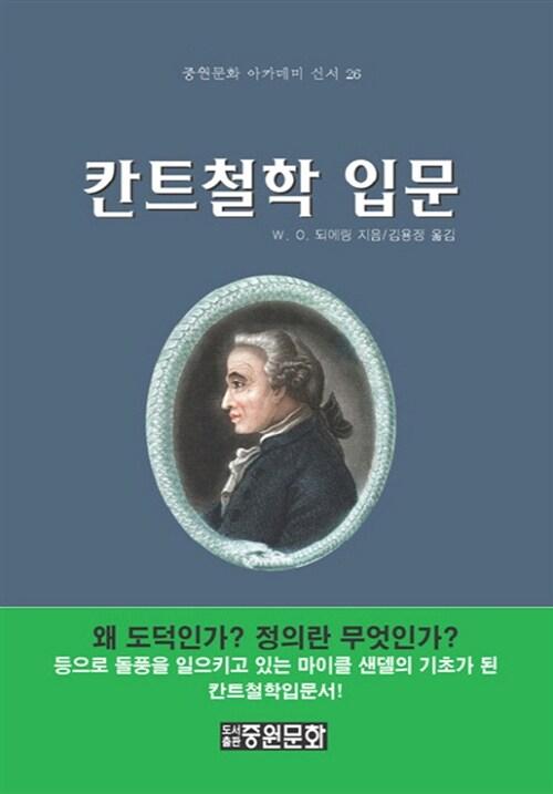 칸트철학 입문