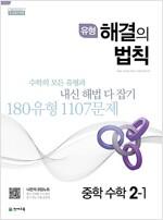 유형 해결의 법칙 중학 수학 2-1 (2020년용)