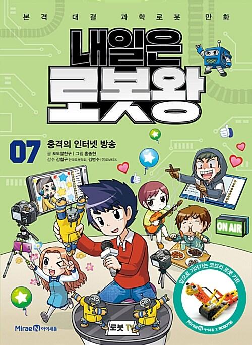 내일은 로봇왕 7 (본책 + 코브라 로봇 키트)