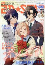 2D☆STAR vol.13