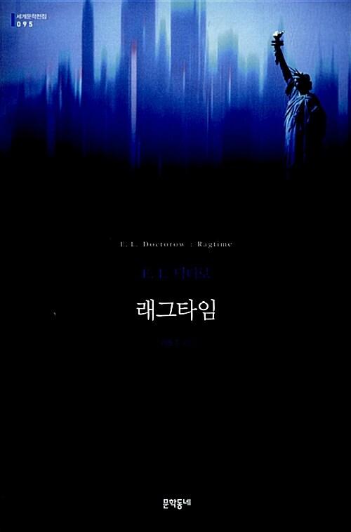 래그타임 (양장)