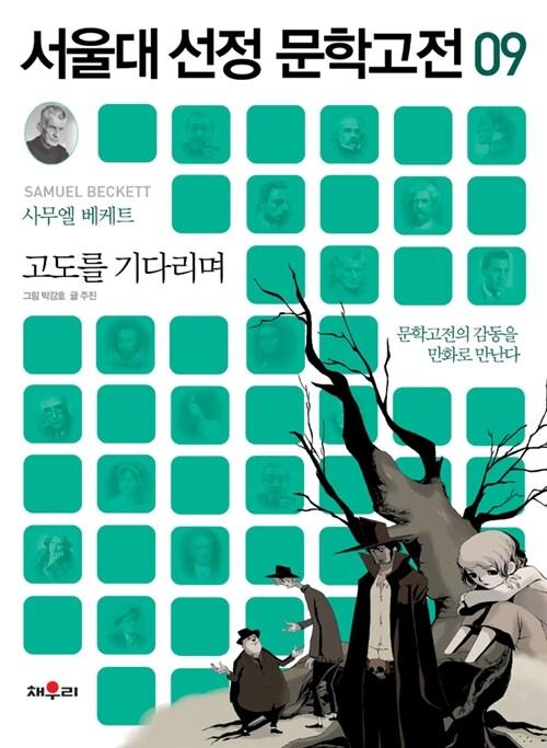 서울대 선정 문학고전 09 : 고도를 기다리며