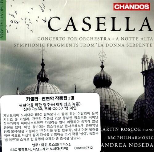 [수입] 카셀라 : 관현악 작품집 2집