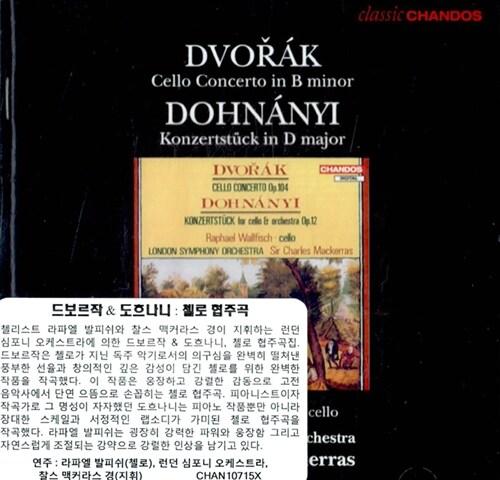 [수입] 드보르작 : 첼로 협주곡, 도흐나니 : 콘체르트슈튀크