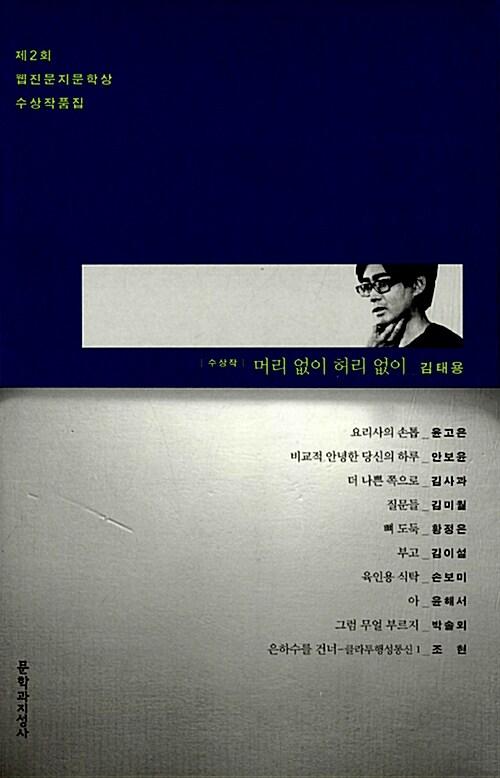 2012 제2회 웹진문지문학상 수상작품집