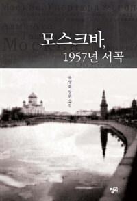 모스크바, 1957년 서곡 : 공영희 장편소설