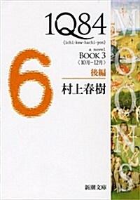 1Q84〈BOOK3〉10月-12月〈後編〉 (新潮文庫) (Paperback)