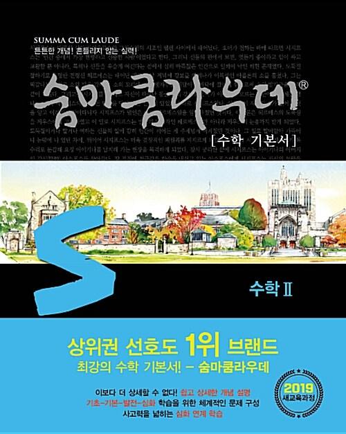 숨마쿰라우데 수학 기본서 수학 2 (2020년용)