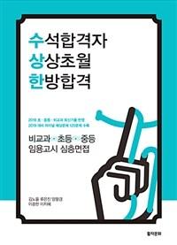 2019 수상한 임용 심층면접