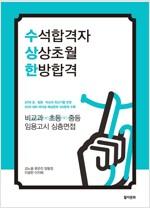 [중고] 2019 수상한 임용 심층면접