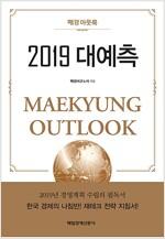 매경 아웃룩 2019 대예측