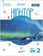 HIGH TOP 하이탑 중학교 과학 2 세트 - 전3권 (2020년용)