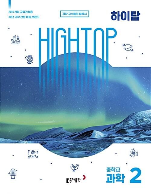 HIGH TOP 하이탑 중학교 과학 2 세트 (2021년용)