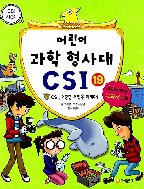 어린이 과학 형사대 CSI. 19, CSI, 소중한 우정을 지키다!