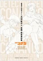 劇場版名探偵コナン ゼロの執行人 原畵 設定資料集 (コミックス?行本)