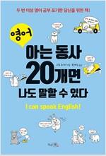 영어, 아는 동사 20개면 나도 말할 수 있다